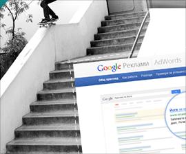 Първи стъпки в Google AdWords
