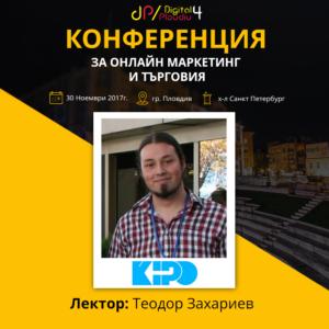 Digital4Plovdiv 2017